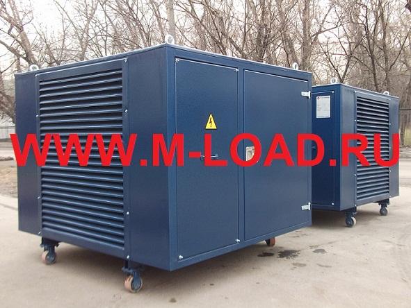 нагрузочные модули мощностью по 750 кВт