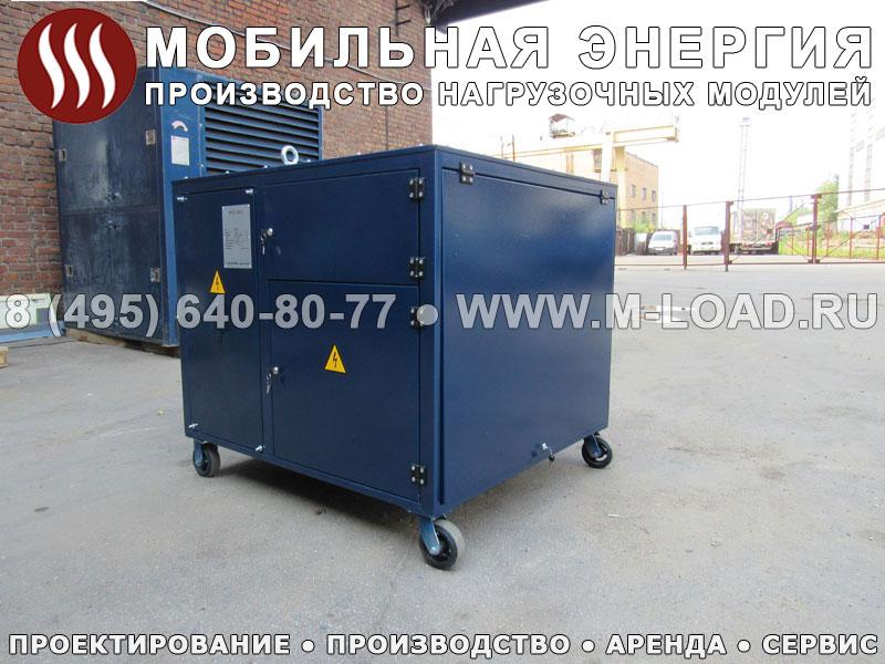 Нагрузочные модули 120 кВт для ДГУ Cummins