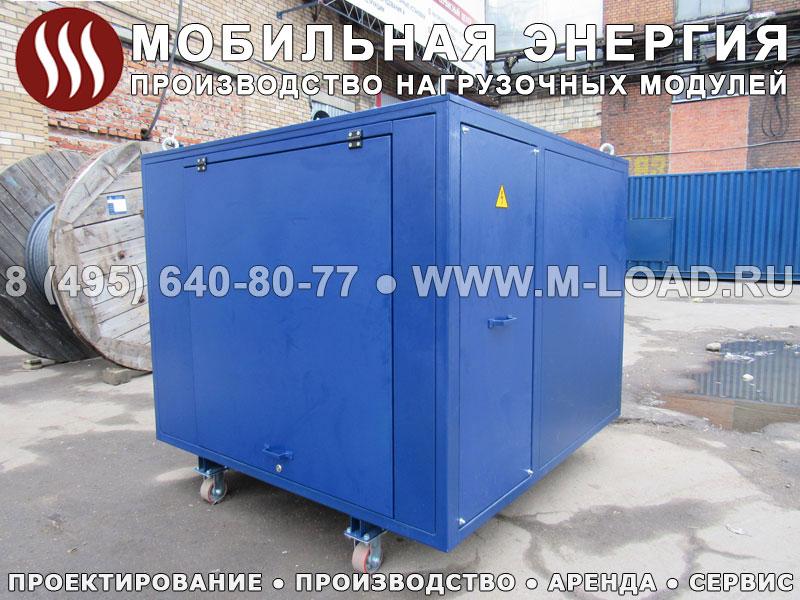 Активно-реактивный нагрузочный модуль 700 кВт