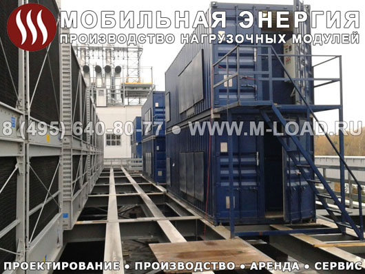 Нагрузочный комплекс 18,5 МВт (6-10 кВ)