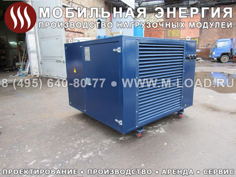нагрузочный модуль 600 кВт
