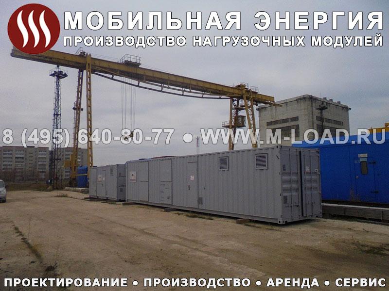 Высоковольтные нагрузочные модули 3 МВт и 6 МВт
