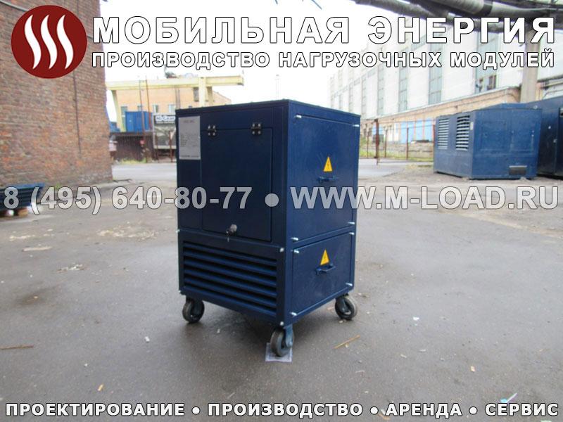 Активно-реактивный нагрузочный модуль (мощность 100 кВА, 80 кВт)