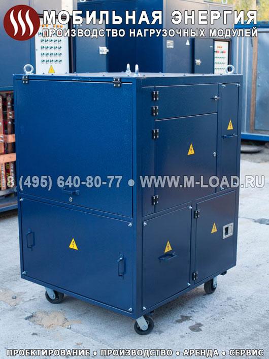 Активно-реактивный нагрузочный модуль 300 кВА