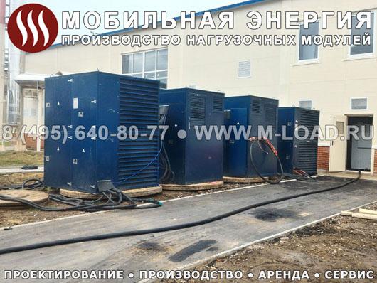 нагрузочный комплекс 6 МВт