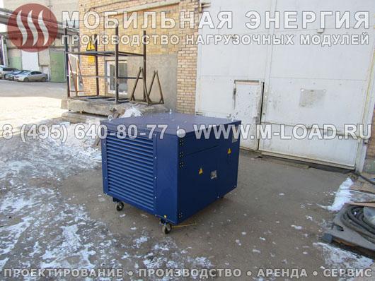 Активно-реактивный нагрузочный модуль 400 кВА