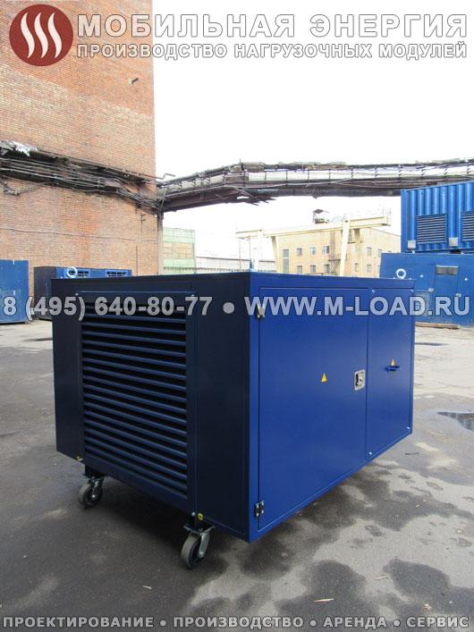 Модуль нагрузочный 100 кВт для энергоцентра