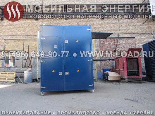 Нагрузочный модуль 1250 кВт постоянного тока 600 В