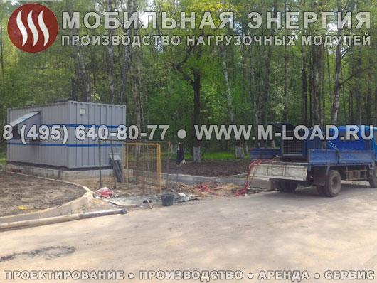 Нагрузочный модуль 500 кВт в аренду для строительной компании