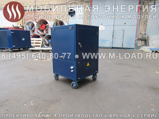 Низковольтный нагрузочный модуль 60 кВт (0,4 кВ) на завод
