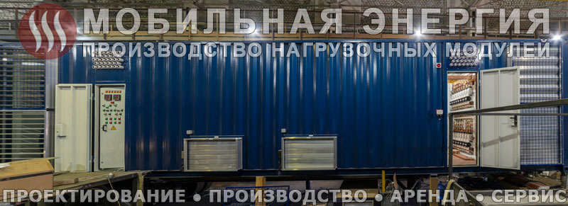 Нагрузочный модуль с мощностью 5 МВт (6,25 МВА) для АО КТЗ