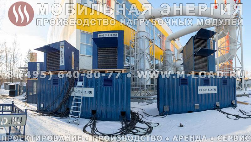 Нагрузочный комплекс 26 МВт (10 кВ) поставлен в аренду на промышленное предприятие