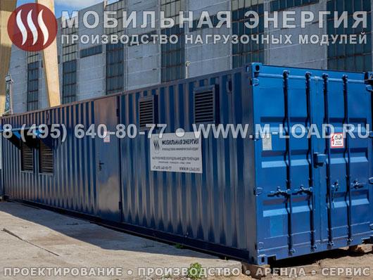 Нагрузочный реостат 3 МВт (3,75 МВА) с напряжением 10 кВ для промышленных электростанций