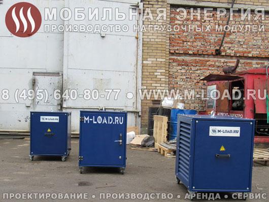 3 нагрузочных модуля по 30 кВт для догрузки электростанции