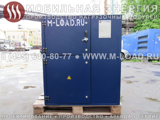 Нагрузочный стенд 230 кВт на судоремонтное предприятие в Мурманской области