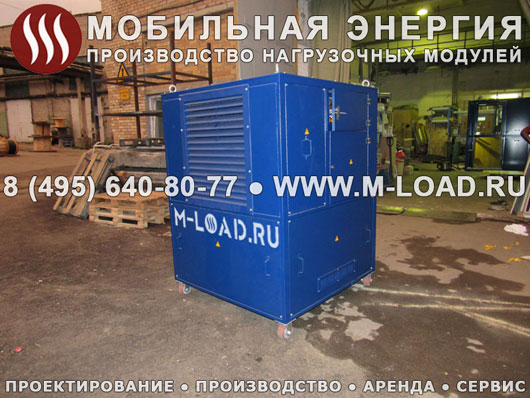 Нагрузочное устройство 300 кВт + 300 квар для электротехнической лаборатории