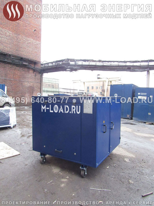 Нагрузочный реостат 500 кВт / 400 В для генераторного завода