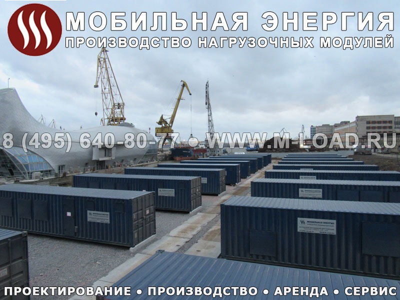 Активно-реактивный нагрузочный комплекс M-LOAD 20000 кВА (400 В - напряжение)
