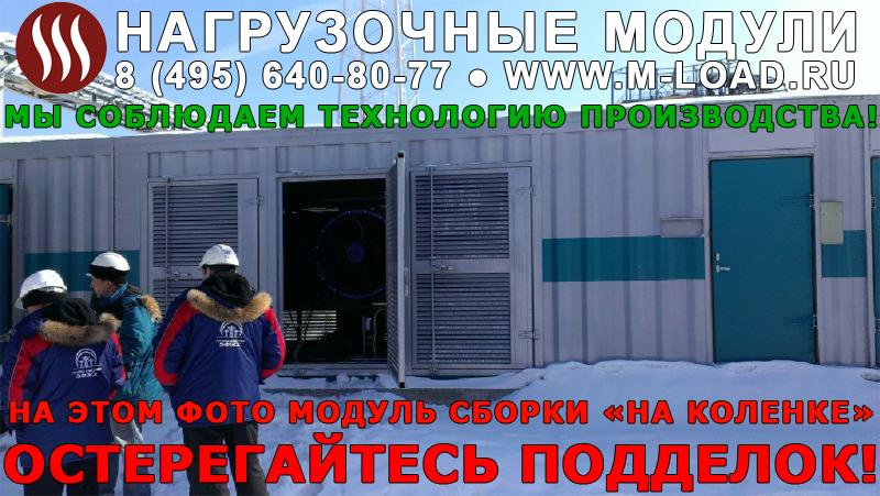 """Поддельный нагрузочный модуль """"Мобильная Энергия"""""""