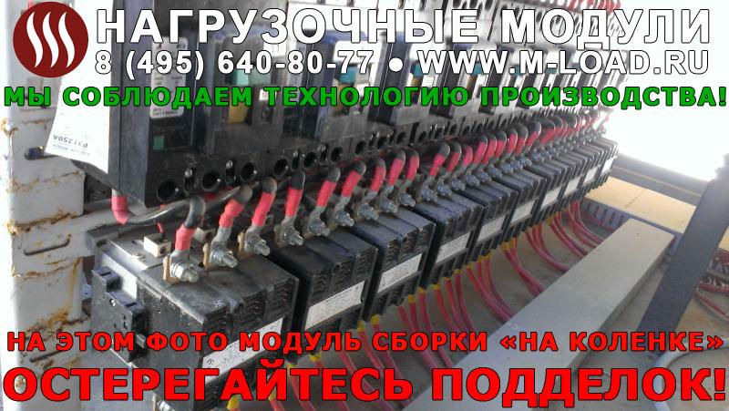 Подделка нагрузочного модуля