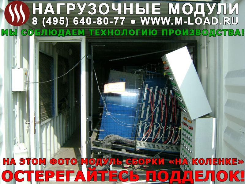 Поддельное оборудование для испытаний ДГУ, ГГУ, ГТУ