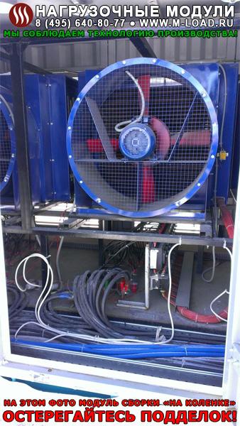 Поддельное нагрузочное оборудование