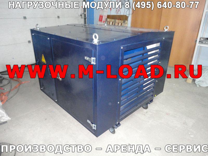 Аренда нагрузочного модуля 50 кВт