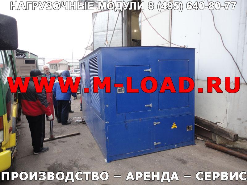 Аренда нагрузочного модуля 300 кВт