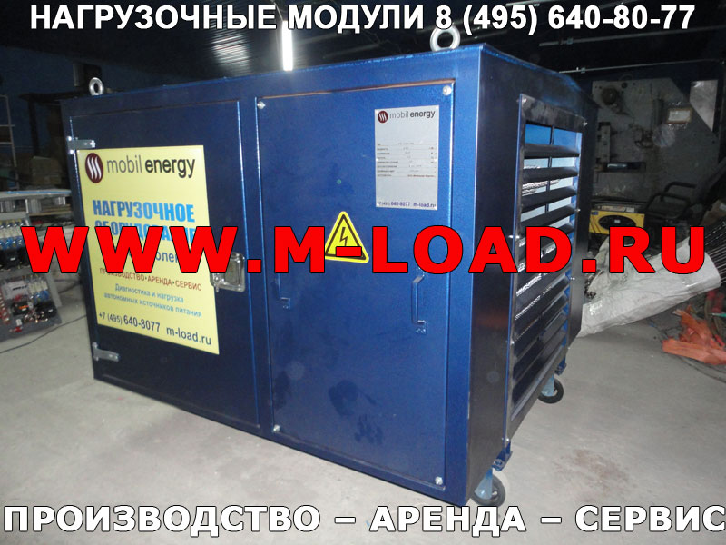 Аренда нагрузочного модуля 100 кВт