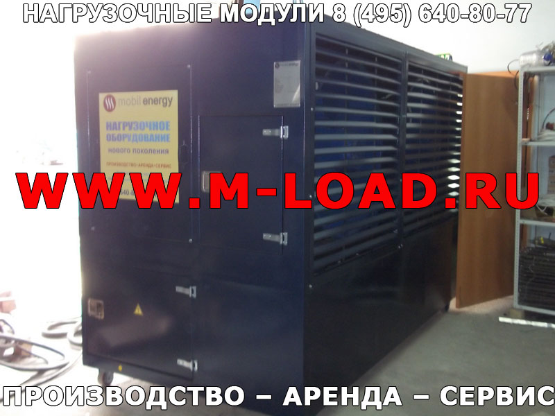 Аренда нагрузочного модуля 2000 кВт