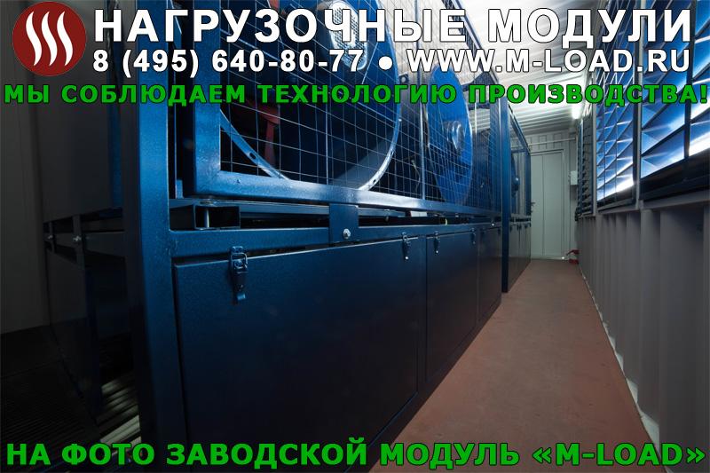 Нагрузочный модуль Мобильная Энергия в контейнере