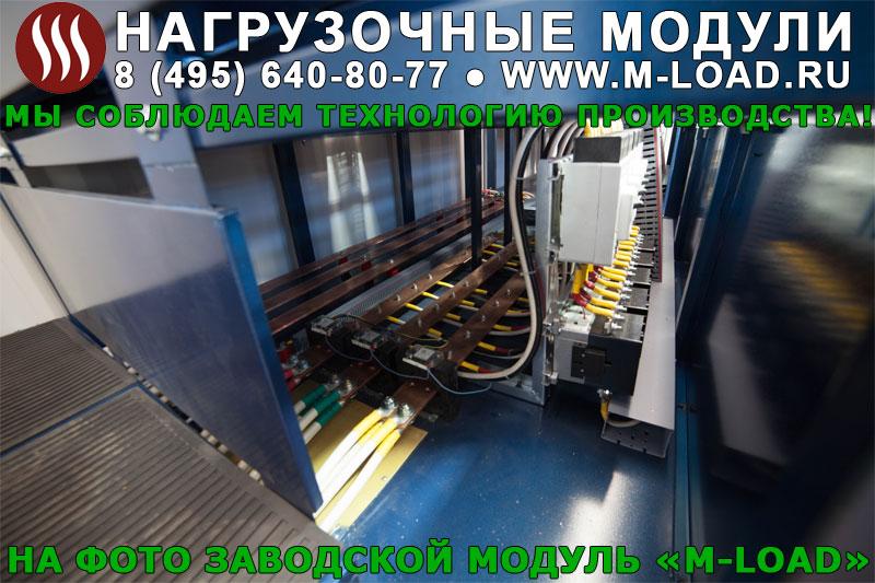 Настоящий нагрузочный модуль M-LOAD