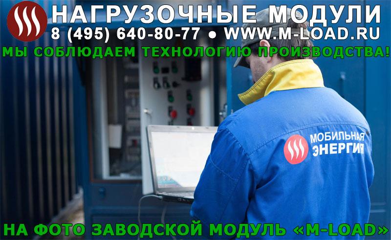 Монтаж и ПНР нагрузочного оборудования M-LOAD
