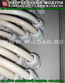 Гермовводы на модулях нагрузочных M-LOAD